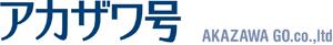 株式会社赤澤号 ~「人間力」を育てる研修・組織環境づくりを提供します~